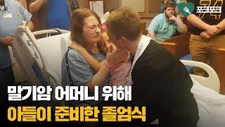 말기암 엄마의 '마지막 소원' 위해, 아들이 준비한 깜짝 졸업식