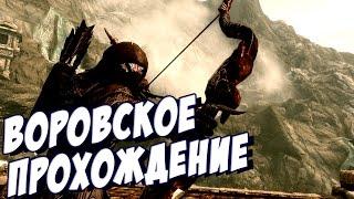 СКАЙРИМ - ВОРОВСКОЕ ПРОХОЖДЕНИЕ! #9 The Elder Scrolls V: Skyrim Special Edition