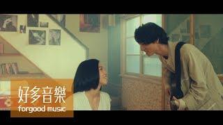 柯智棠 Kowen & 洪佩瑜 [ 舞伴 Dancing Partners ] Official Music Video Mp3