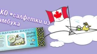 100% Натуральные подгузники для детей из Канады(Натуральные подгузники. Мы знаем, что нужно кормить детей полезными и натуральными продуктами, одевать..., 2013-05-01T03:06:44.000Z)
