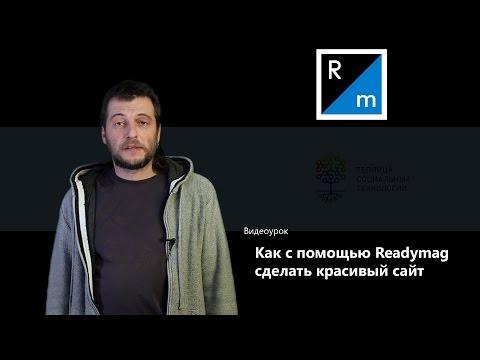 Как с помощью Readymag сделать красивый сайт