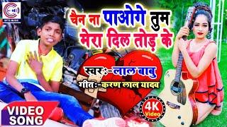 Gambar cover FULL VIDEO~Chain Na Paoge Tum Mera Dil Todke~Lal Babu & Karan Lal Yadav~New Hindi Sad Song 2019