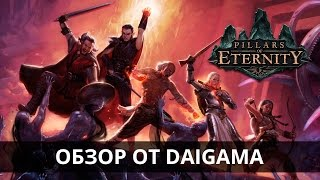 «Pillars of Eternity»: Обзор