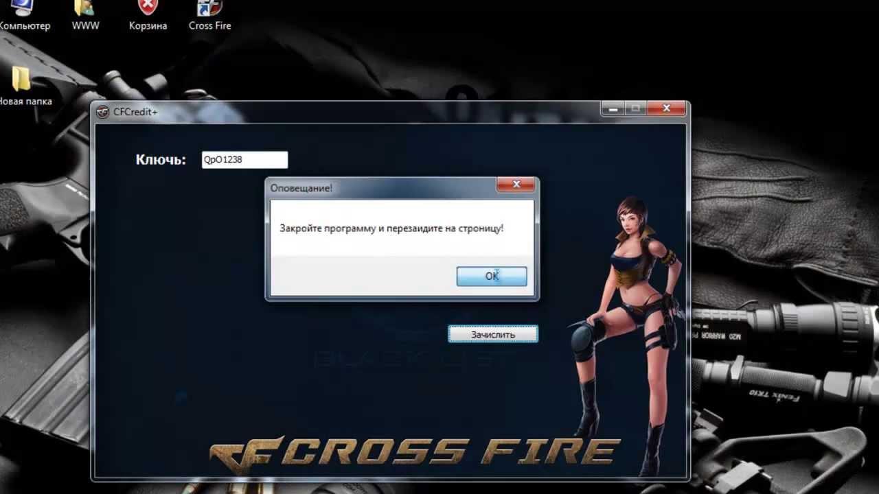 Программу для читов на crossfire