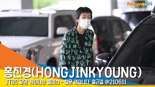 홍진경(HONGJINKYOUNG), '만재님들 오늘도 …