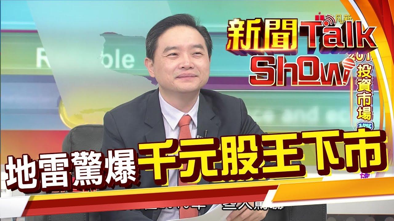 臺股創高仍有3檔個股下市 其中一檔竟曾是千元股王?!《新聞TalkShow》20191229-4 - YouTube