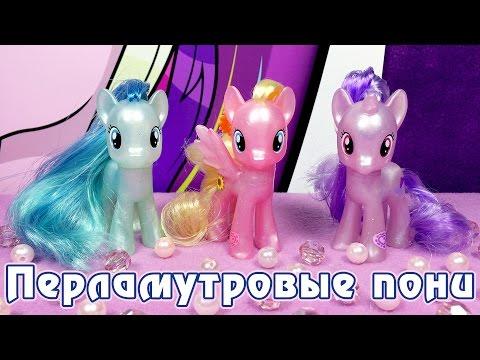 Перламутровые пони - обзор игрушек Май Литл Пони (My Little Pony)