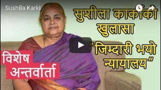 जिम्दारी भयो न्यायालय, Sushila Karki Latest Interview | First Women Chief Justice | Colleges Nepal