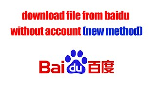 download file from baidu without account (new method 2017)