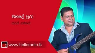 Mahade Pura Sarath Gamage [www.helloradio.lk]