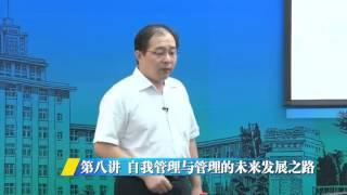 东北大学:易学与中国管理艺术 第8讲 自我管理与管理的未来...
