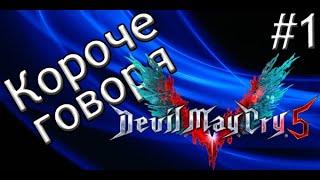 Короче говоря, прохождение Devil may cry 5 (ч.1)