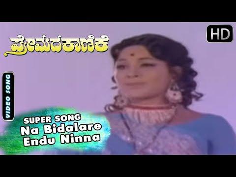Kannada Songs | Na Bidalare Endu Ninna Kannada Song | remada Kanike Movie | Dr Rajkumar, VaniP