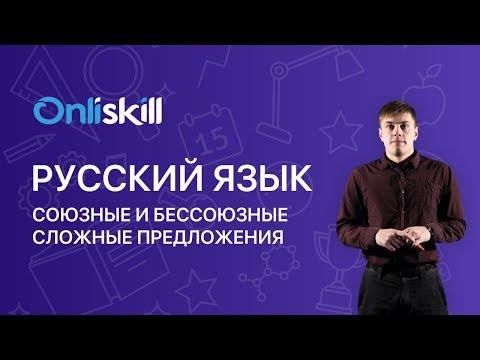 Русский язык 9 класс : Союзные и бессоюзные сложные предложения