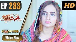 Pakistani Drama | Mohabbat Zindagi Hai - Episode 283 | Express TV Dramas | Madiha