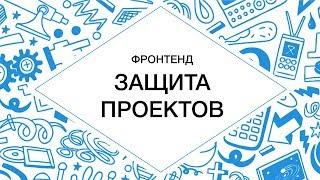 Защита семестровых проектов Технопарка | Технострим