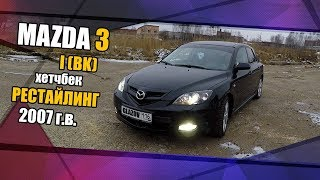 Mazda 3 I (BK) рестайлинг 2007 г.в. мини обзор, эксплуатационные моменты