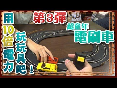 【喳科學#3】失敗!10倍電池的電刷車!衝啊! Play Slot car with 10x power