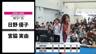 【日野 優子 VS 宮脇 実由】JAPAN 2019 STAGE 1 東京 LADIES BEST16