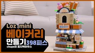 [취미생활/Loz블럭]베이커리 만들기