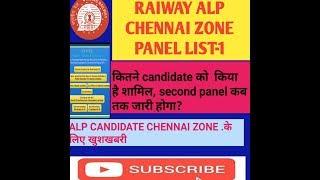 RRB ALP CANDIDATE बडी़ खुशखबरी! CHENNAI zone part panel list-1 हुआ जारी