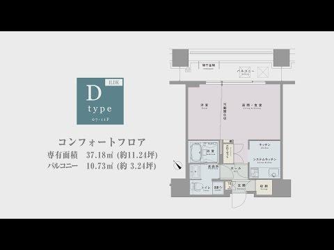 コンフォートフロア(Dタイプ/ 家具・家電なし)