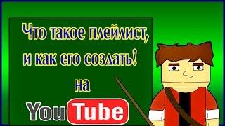 (►) Что такое плейлист, и как его создать! на You Tube.
