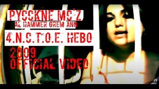 """Русские MC'z (AL Hammer, GreM, Ann) """"ЧИСТОЕ НЕБО"""" (official video) #STALKER песня про чистое небо"""