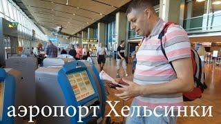 Аэропорт Хельсинки|| CRETE VLOG|| Багаж, получаем  посадочные талоны, меняем места в самолете.