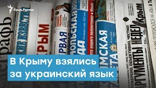 В Крыму взялись за украинский язык   Крымский вечер