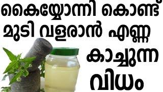 how to make kayyonni hair oil   homemade hair oil for hair growth