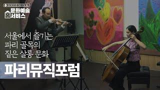 [문화예술 홈서비스] 2021 자양강장재즈 We rem…
