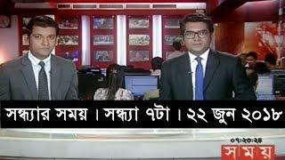 সন্ধ্যার সময় | সন্ধ্যা ৭টা | ২২ জুন ২০১৮   | Somoy tv News Today | Latest Bangladesh News