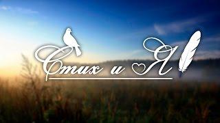 Игорь Северянин - В июле (Стих и Я)