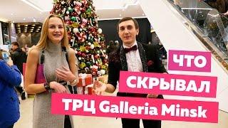 Как открывали ТРЦ Galleria Minsk и чем Евроопт Супер отличается от обычного