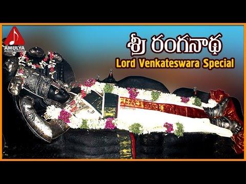 Sri Ranga Nadha Telugu Devotional Song | Sri Ranganadha Swami Bhakti Geetalu Swamy Bhakti Geetalu