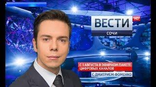 Вести Сочи 17.10.2017 20:45
