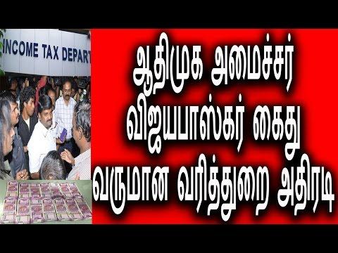 அமைச்சர் விஜயபாஸ்கர் கைது | IT Raid In Minister Vijayabaskar House | Latest Tamil News Live Today