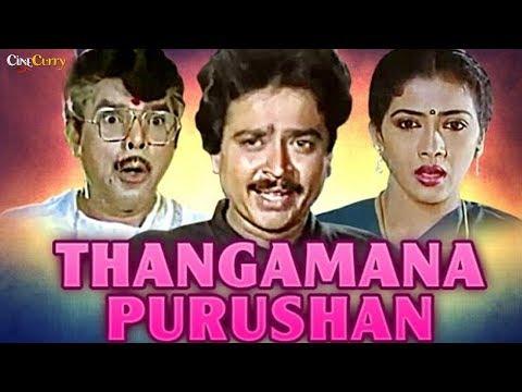 Thangamana Purushan | Full Tamil Movie | SV Shekhar, Rekha | Manoramma