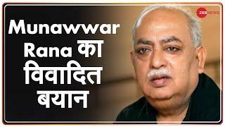 शायर Munawwar Rana ने France हमले को बताया सही, कहा - अगर मैं होता तो मैं भी यही करता