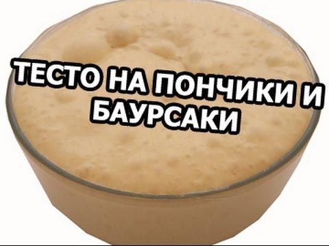 Тесто для пончиков и на баурсаки! Нужный рецепт!