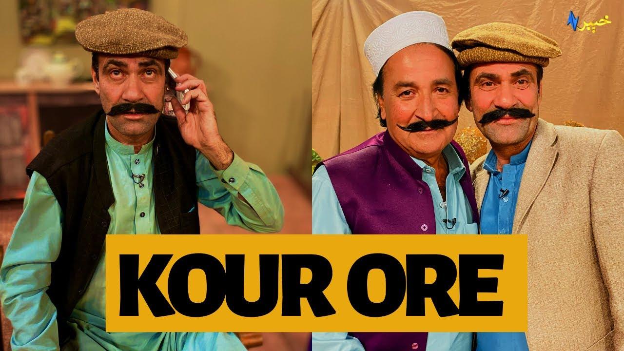 Download Kour ore | Shahenshah Pashto Comedy Drama | Pashto Funny | Khyber | Pashto | 29 06  21