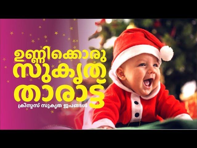 sukrutha tharatt  || Christmas || Meditation || 2018