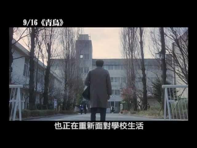 9/16【青鳥】中文版預告