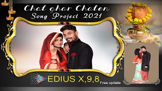 Edius New song project 2021 free download | Chal ghar Chalen Song Project | EDIUS X, 9,8,7 | 110302