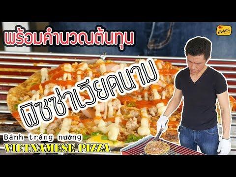 พิซซ่าเวียดนาม พาซื้อวัตถุดิบ แนะนำอุปกรณ์ พร้อมคำนวณต้นทุน  Vietnamese Pizza + Cost Calcu | เชฟขวัญ