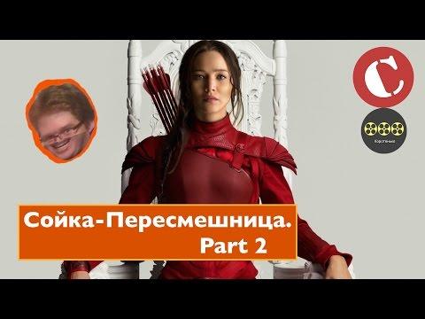 Фильм Голодные игры  Сойка пересмешница Часть I смотреть