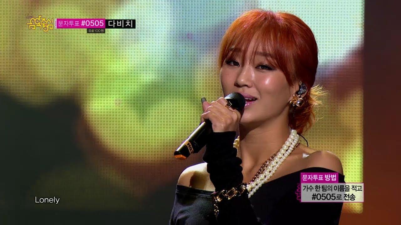 【TVPP】Hyorin(SISTAR) - Lonely, 효린(씨스타) - 론니 @ First Solo ...Hyorin Songs