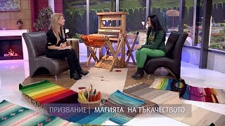 ОТБЛИЗО - Магията на тъкачеството - Диана Рахнева