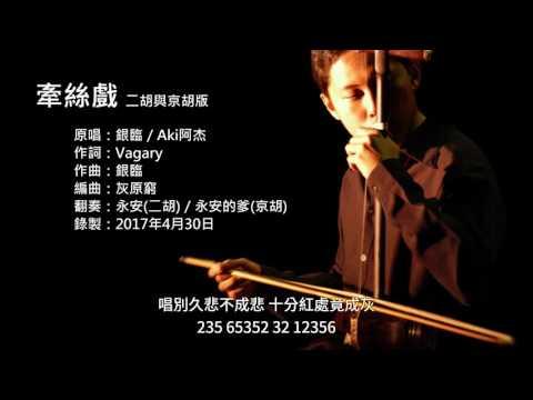 銀臨&Aki阿杰-牽絲戲 二胡與京胡版 by 永安&永安的爹 Rachel & Aki - Puppet Show (Erhu and Jinghu Cover)
